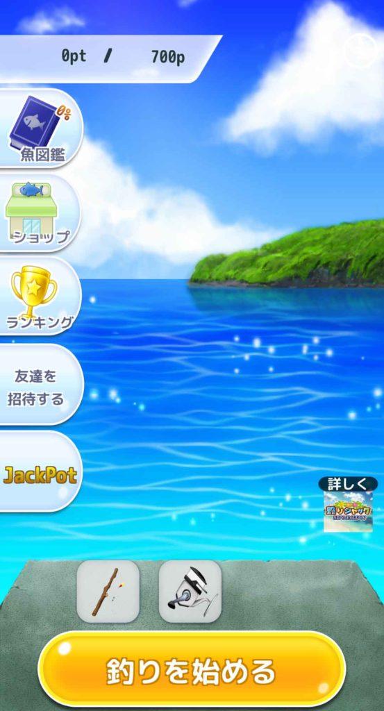 【釣りジャック】ゲーム画面1