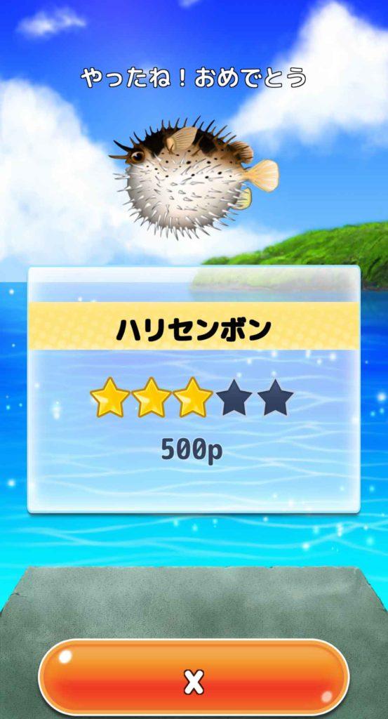 【釣りジャック】ゲーム画面2