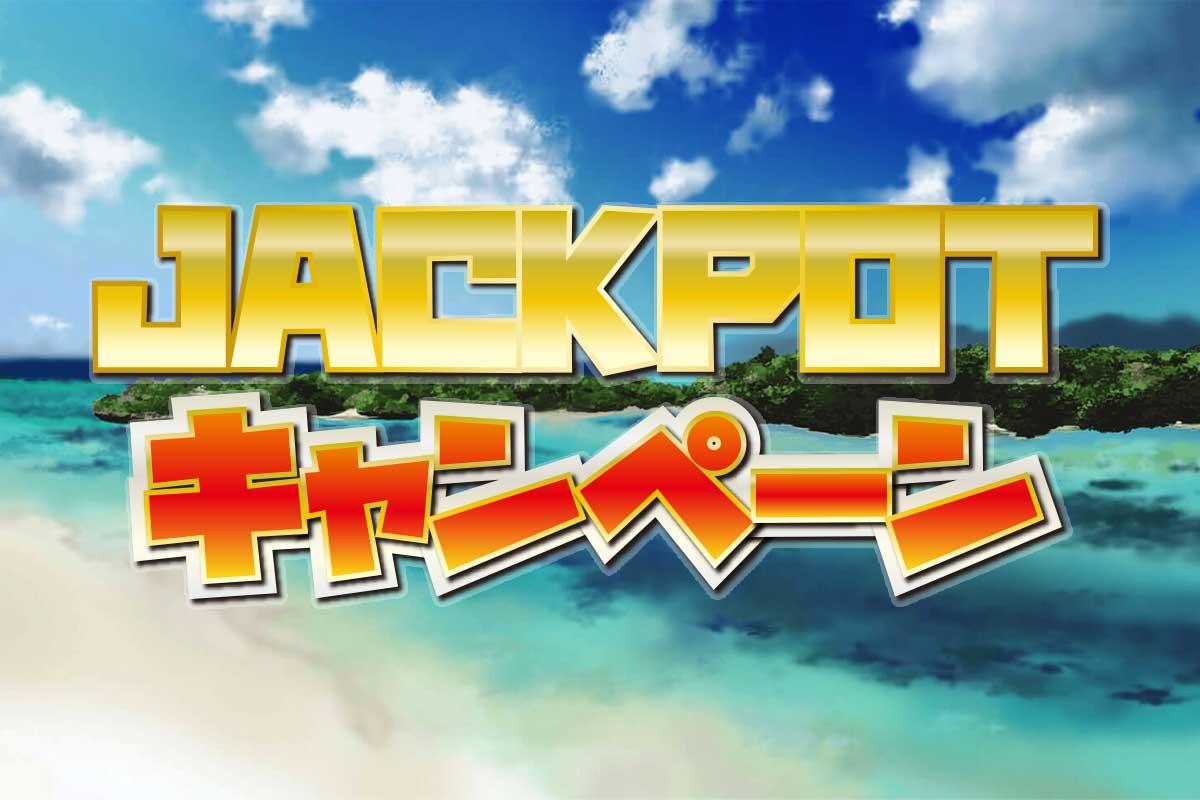 【釣りジャック】ジャックポットキャンペーン